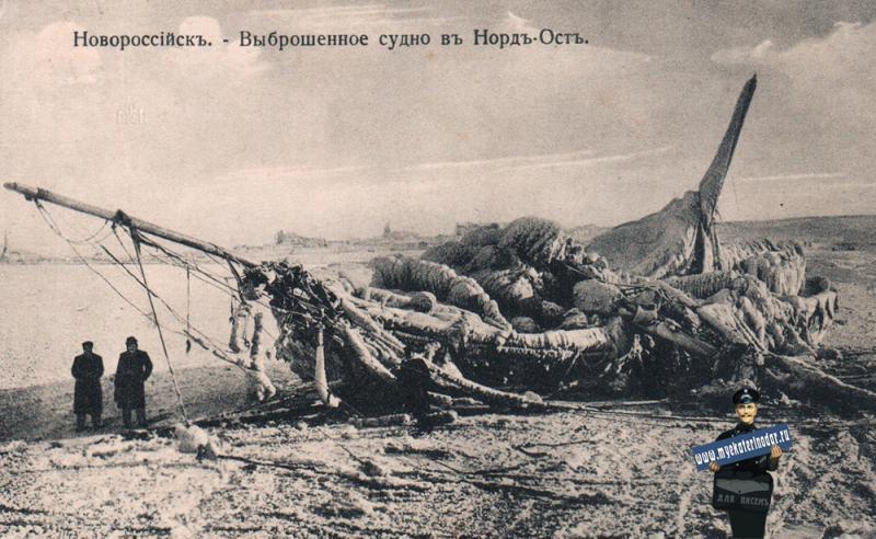 Новороссийск. Выброшенное судно в Норд-Ост