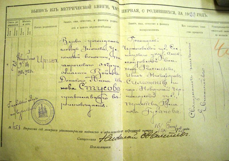 Новороссийск. Выпись из метрической книгиПреображенской церкви