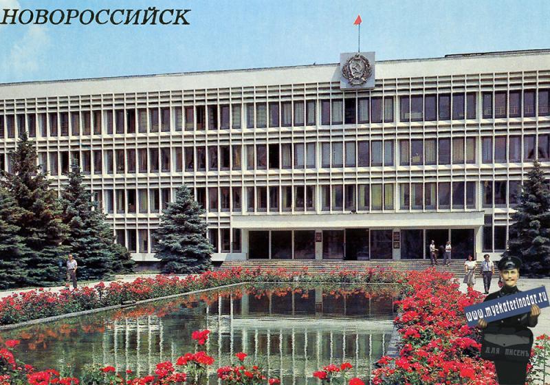 Новороссийск. Здание городского Совета народных депутатов.
