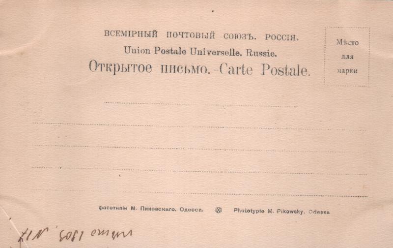 Адресная сторона. Новороссийск. 1903 год. Издание фототипии М. Питковского