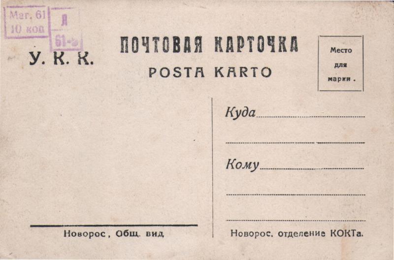 Адресная сторона. Новороссийск. 1930-е. Новороссийское отделение КОКТа