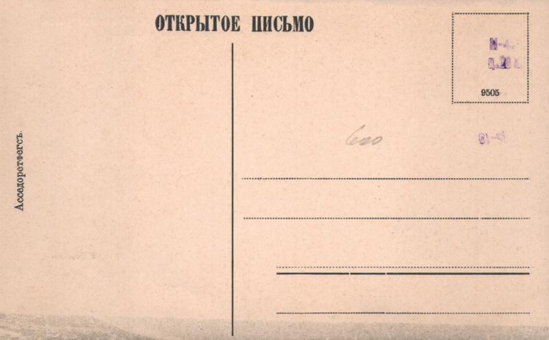 Адресная сторона. Новороссийск. 1917 год. Издание Асседоретфегс