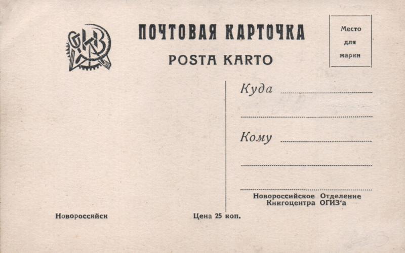 Адресная сторона. Новороссийск. 1930-е. Новороссийское отделение книгоцентра ОГИЗ'а