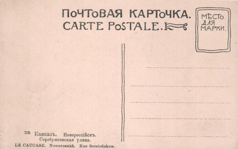 Адресная сторона. Новороссийск. 1917 год. Издатель неизвестен, тип 5
