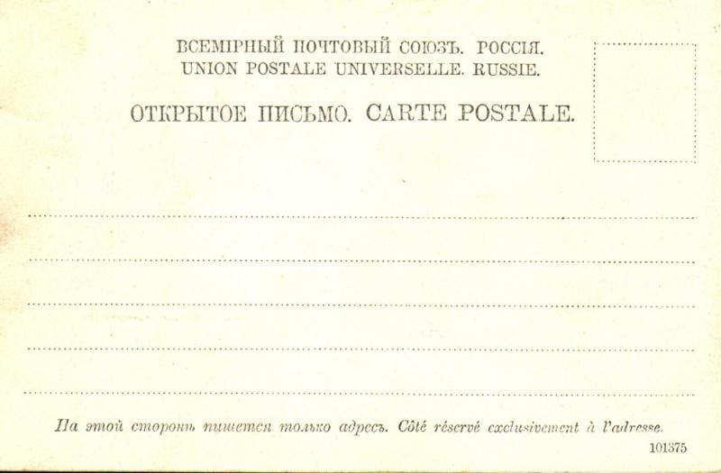 Адресная сторона. Новороссийск. 1917 год. Издатель неизвестен, тип 2
