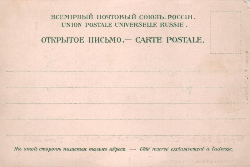 Адресная сторона. Новороссийск. 1906 год. Акционерное общество Гранберг.