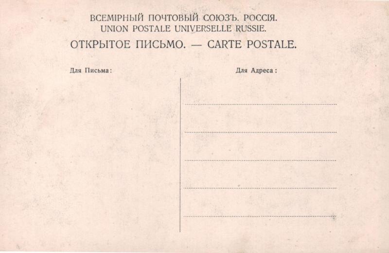 Адресная сторона. Новороссийск. 1917 год. Издание фотогр. Полити, тип 4