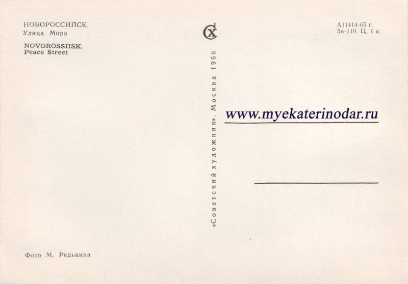 """Адресная сторона. Новороссийск. 1966 год. Издательство """"Советский художник"""""""