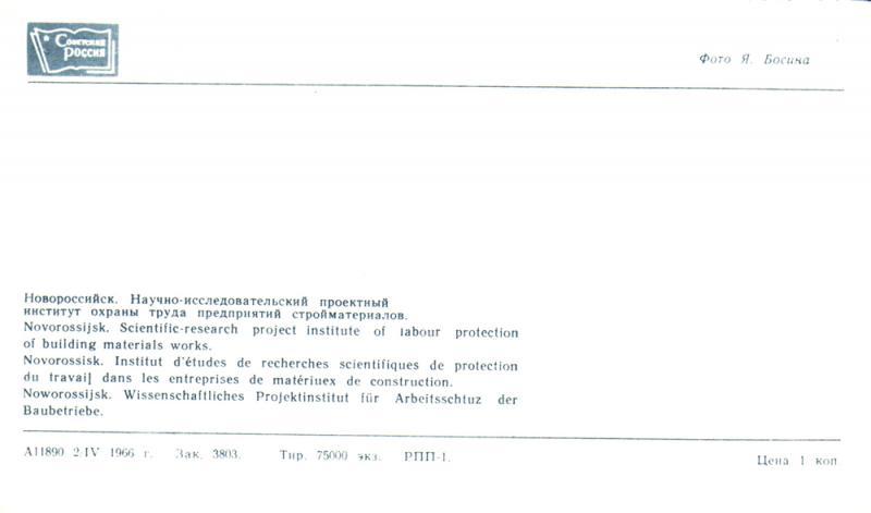 """Адресная сторона. Новороссийск. 1966 год. Издательство """"Советская Россия"""""""