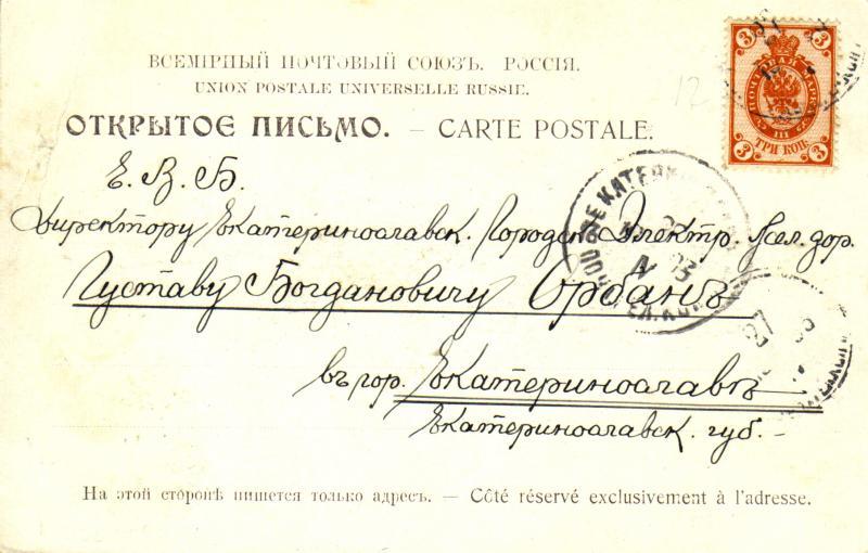 Адресная сторона. Новороссийск. 1917 год. Издатель неизвестен, тип 3