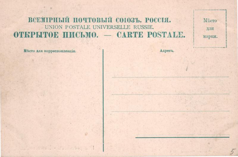 Адресная сторона. Новороссийск. 1917 год. Издание фотогр. Полити, тип 1