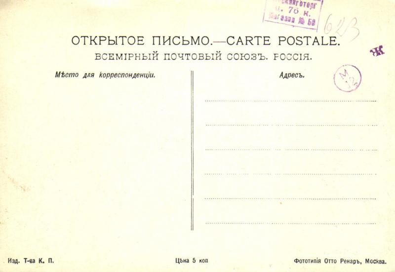 Адресная сторона. Новороссийск. 1917 год. Издание Товарищества К.П.