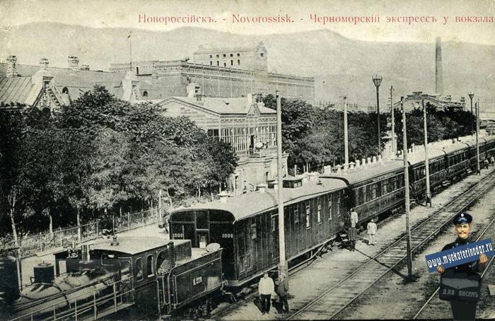 Новороссийск. Черноморский экспресс у вокзала, до 1917 года