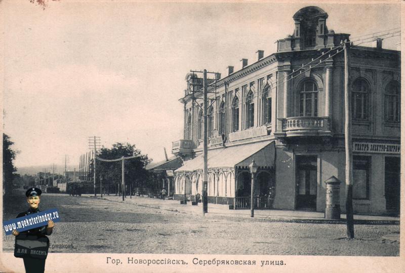 Гор. Новороссийск. Серебряковская улица, до 1917 года