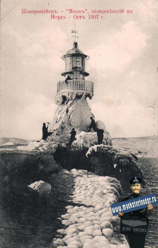"""""""Маяк"""", обледеневший в Норд-Ост, 1907 год"""