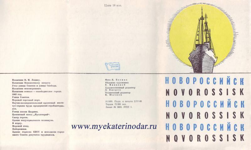 """Новороссийск. Набор открыток издательства """"Советская Россия"""", 1966 год"""