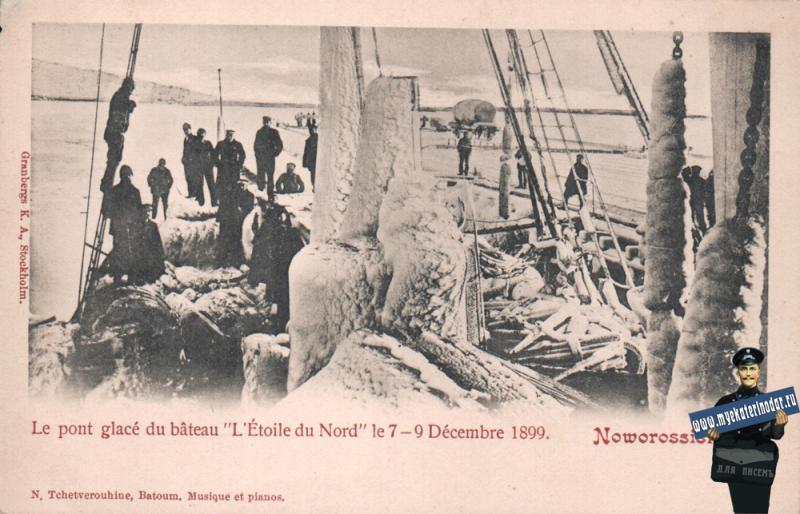 Норд-Ост в Новороссийске, 7-9 декабря 1899 года