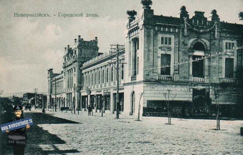 Новоросийск - Городской дом, до 1917 года