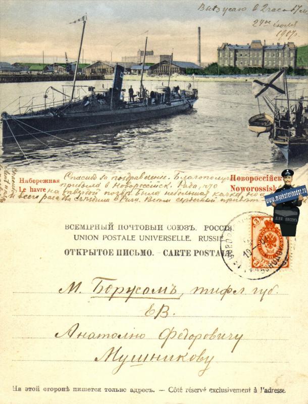 Новороссийск, 24.07.1907 года