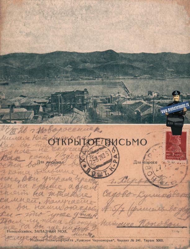 Новороссийск, 29.03.1928