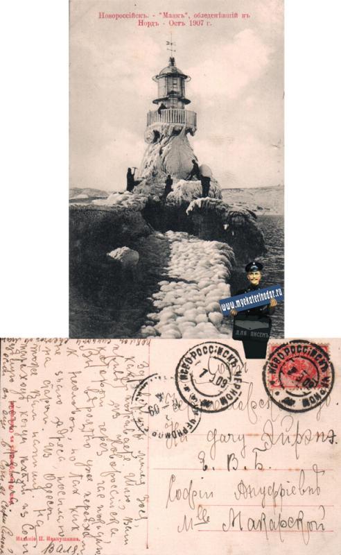 Новороссийск, 1909 год