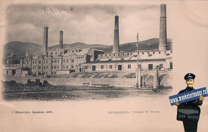 Новороссийск. Цементный завод, около 1903 года