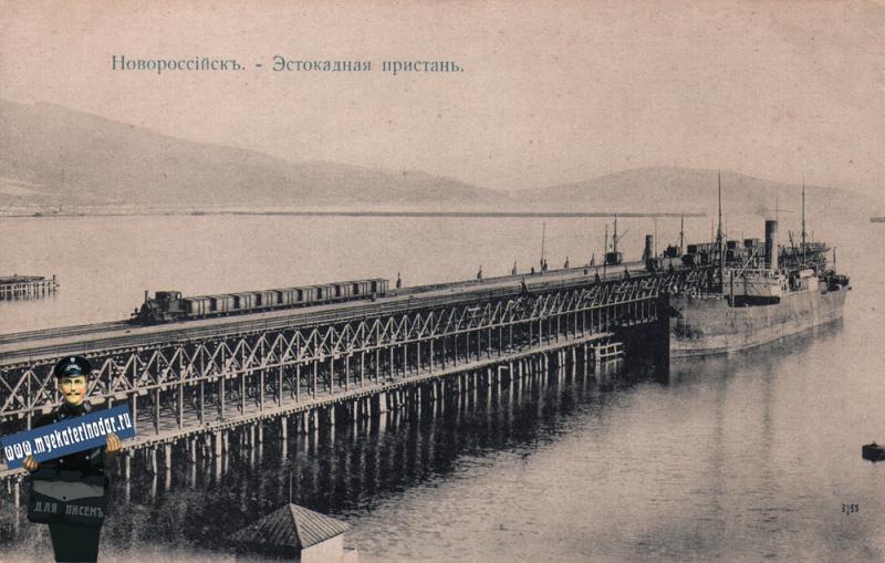 Новороссийск. Эстакадная пристань
