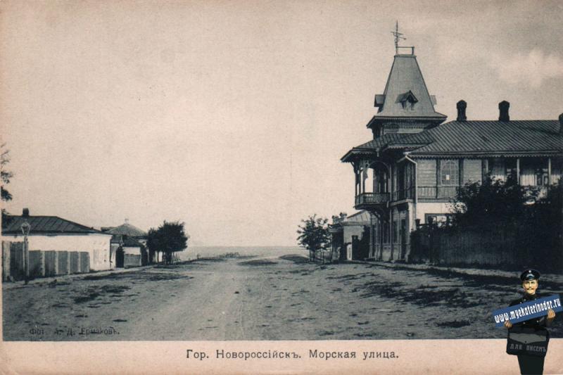 Новороссийск. Морская улица, до 1917 года