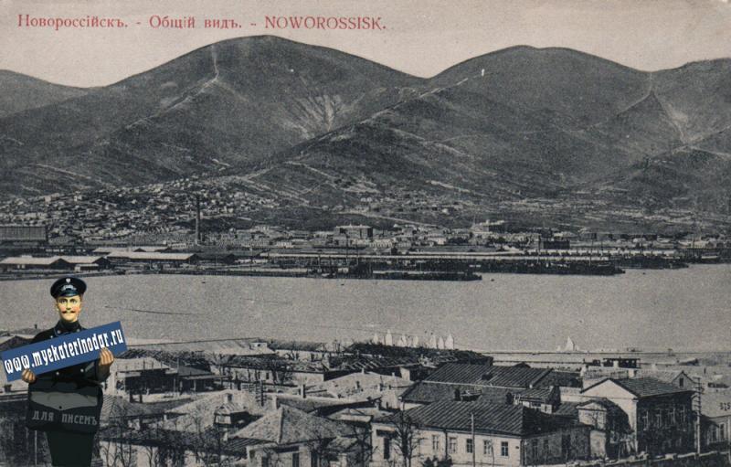 Новороссийск. Общий вид, до 1917