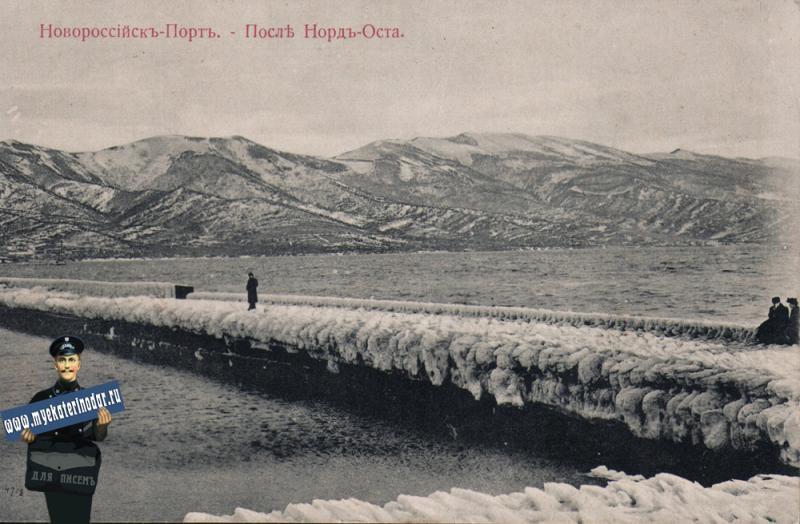 Новороссийск-Порт. После Норд-Оста, 1899 год