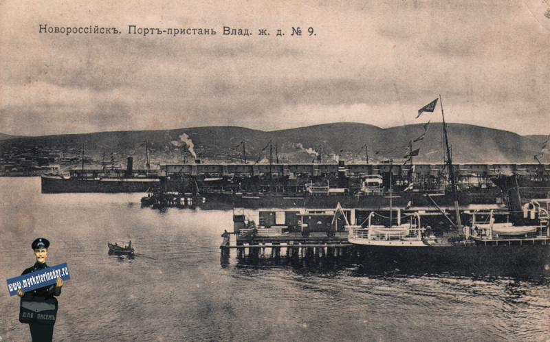 Новороссийск. Порт - пристань Влад. Ж.Д. № 9, до 1917 года