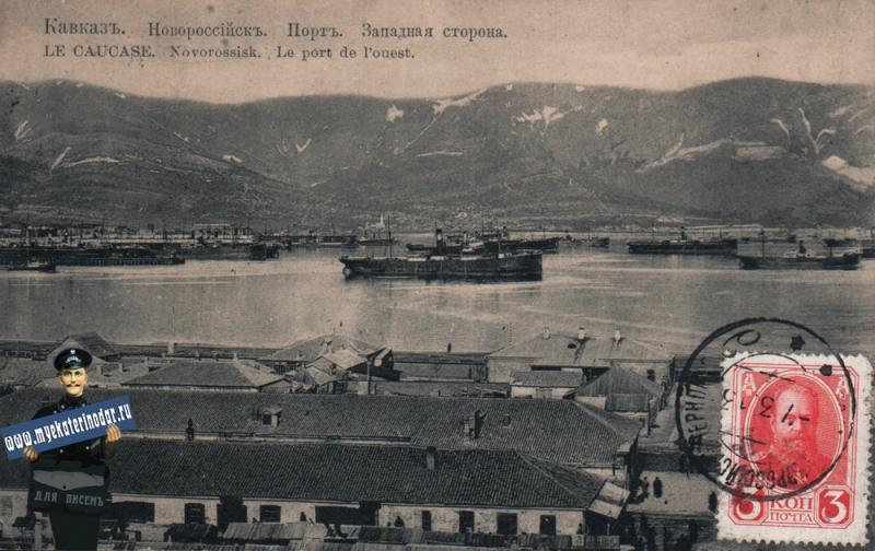 Новороссийск. Порт. Западная сторона, до 1917 года
