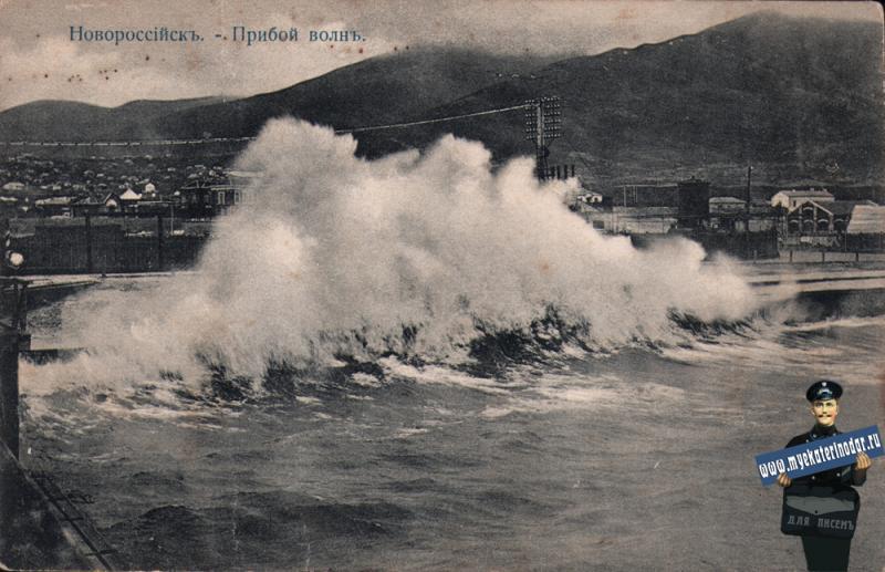 Новороссийск. Прибой волн, до 1917 года