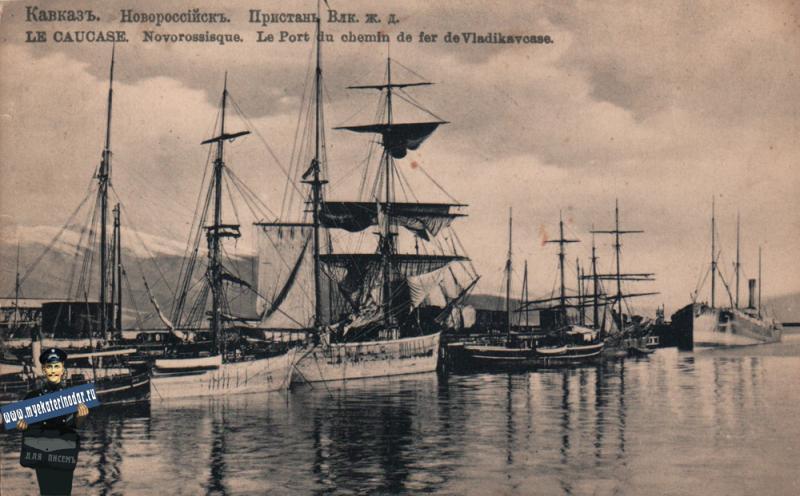 Новороссийск. Пристани Владикавказской железной дороги, до 1917 года