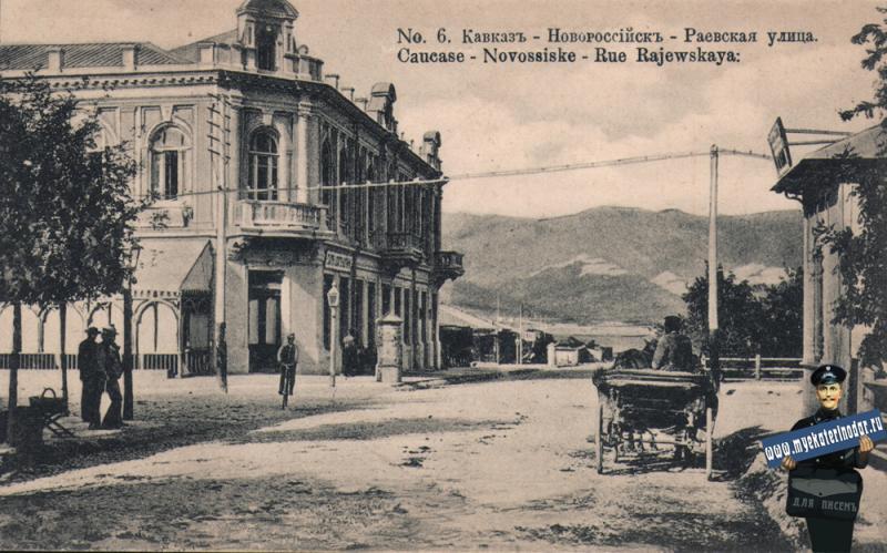Новороссийск, Раевская улица, №6, до 1917 года