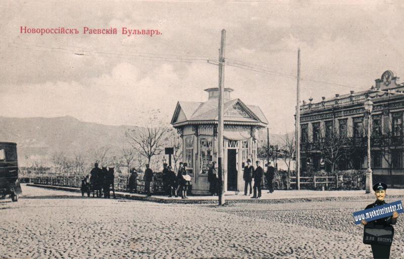 Новороссийск. Раевский Бульвар, до 1917 года