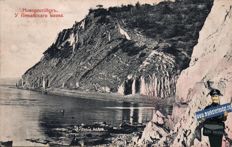 Новороссийск. У Пенайского маяка, до 1917 года