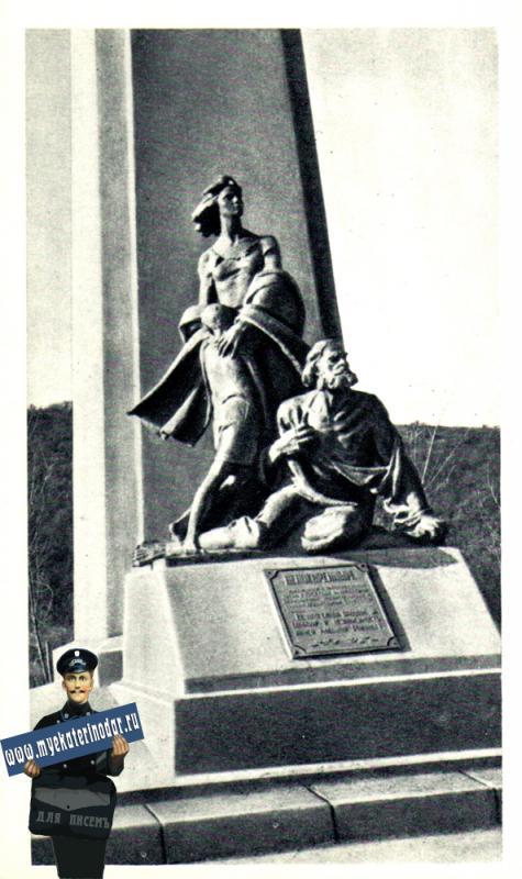 Новороссийск. Памятник непокоренным, 1966 год