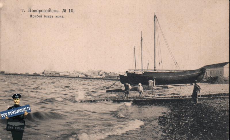 Новороссийск. Прибой волн близ мола, около 1914 года