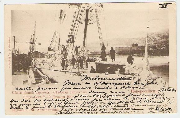 Почтовая карточка издания магазина Айзейштейна