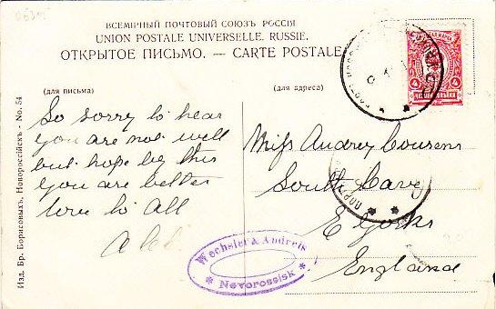 Почтовая карточка. Привет из Новороссийска.