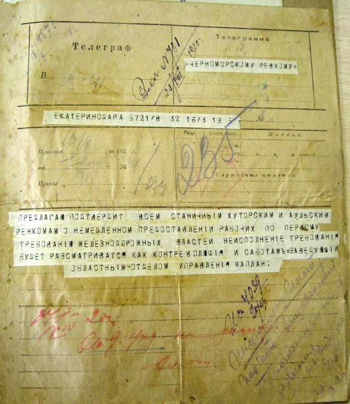 Телеграмма новороссийскому ревкому