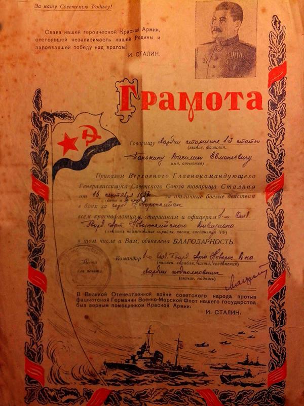 Новороссийск. Вспоминая Победителей, 1943 год