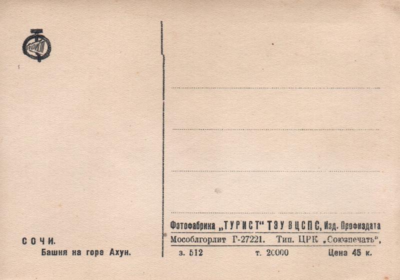 """Адресная сторона. Сочи. 1950-е. Издание Фотофабрики """"Турист"""""""