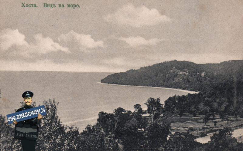 Хоста. Вид на море, до 1917 года