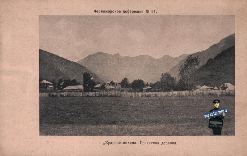 Красная поляна. Греческая деревня, около 1903 года