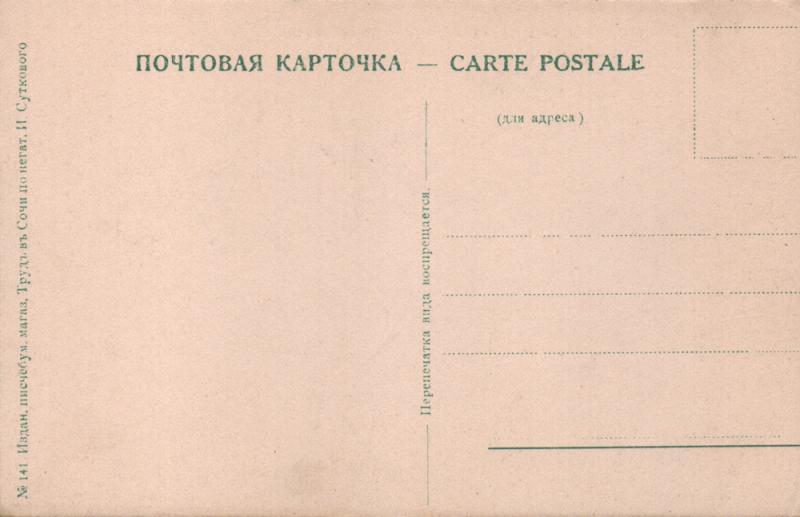 """Адресная сторона. Сочи. 1917 год. Издание писчебумажного магазина """"Труд"""" И. Сутковского"""