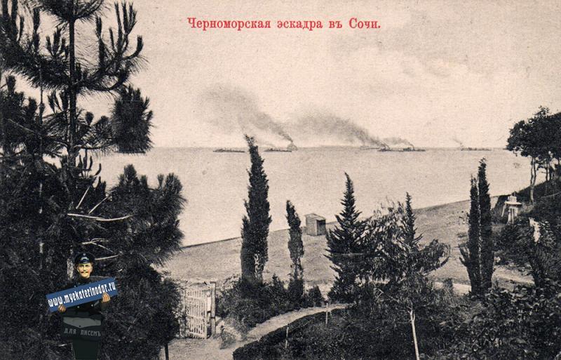 Сочи. Черноморская эскадра в Сочи, до 1917 года