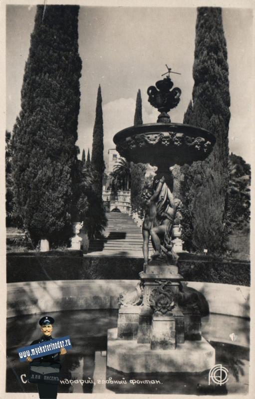 Сочи. Дендрарий, главный фонтан, 1948 год