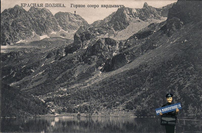 Сочи. Красная Поляна. Горное озеро Кардывач, до 1917 года